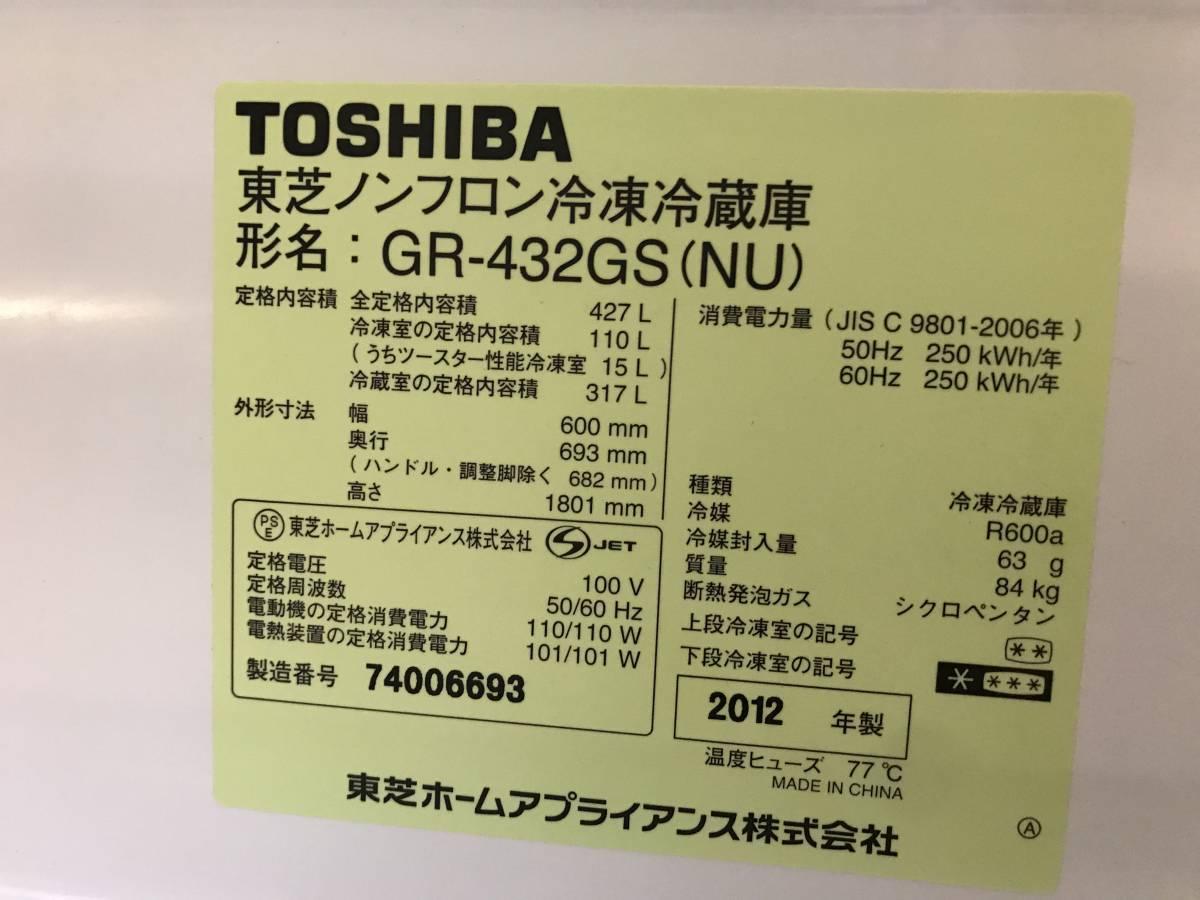東芝 冷凍冷蔵庫 VEGETA 5ドア自動製氷機能付省エネ ノンフロン 427リットル GR432-GS(NU)2012年 中古 美品