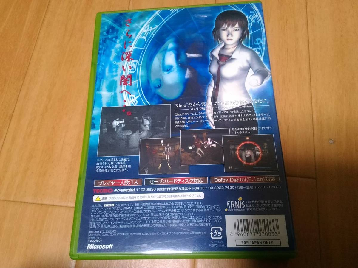 XBOX soft FATAL FRAME 0 SPECIAL EDITION fatal frame : Real Yahoo ...