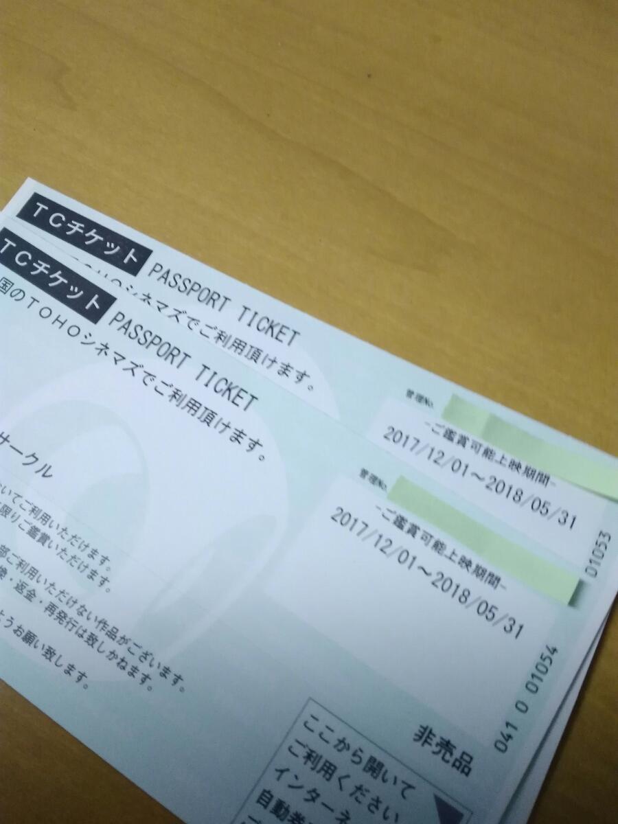 ④売切 TOHOシネマズ TC チケット 2枚 ~2018年5月31日 送料無料(普通郵便)