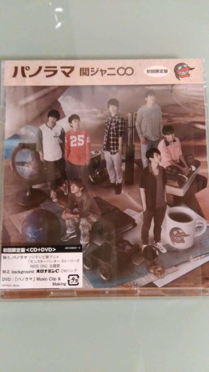 関ジャニ∞ パノラマ 初回限定盤【CD+DVD】