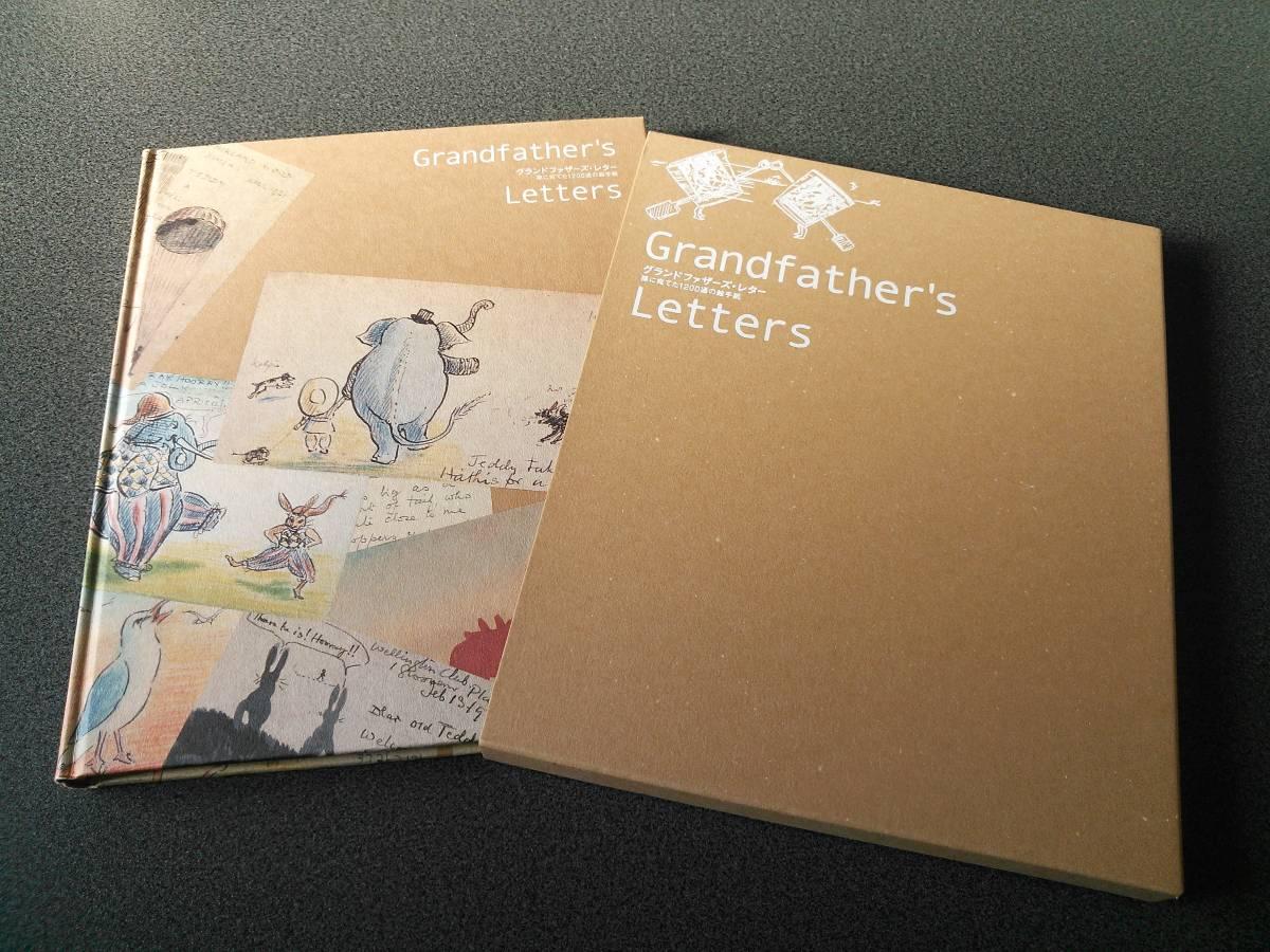 ◆◇【図録】Grandfather's Letters グランドファザーズ・レター 孫にあてた200通の絵手紙【美品】◇◆_画像3