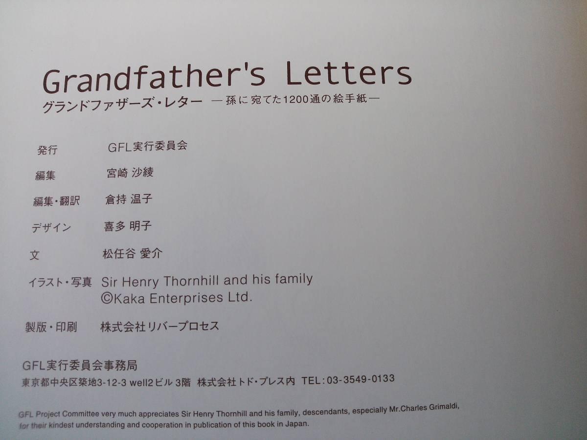 ◆◇【図録】Grandfather's Letters グランドファザーズ・レター 孫にあてた200通の絵手紙【美品】◇◆_画像6
