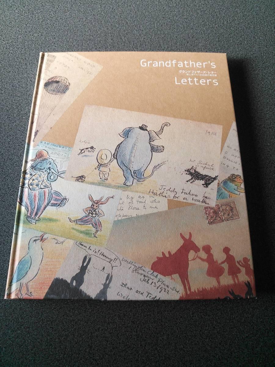 ◆◇【図録】Grandfather's Letters グランドファザーズ・レター 孫にあてた200通の絵手紙【美品】◇◆_画像1