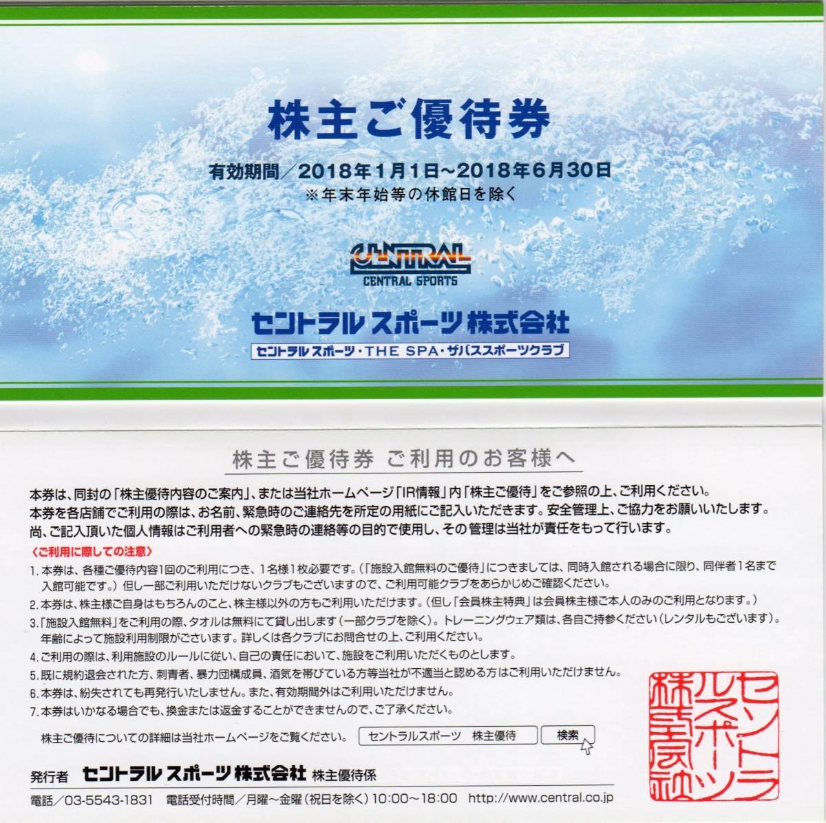 最新 セントラルスポーツ 株主 優待券 1冊(6枚) 複数1~5_画像2