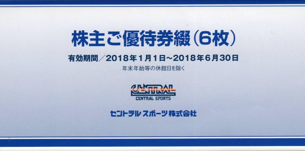 最新 セントラルスポーツ 株主 優待券 1冊(6枚) 複数1~5
