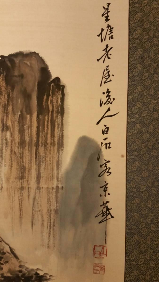 【模写】 斉白石 『山水』 掛軸 中国画家 中國古書画 巻物 齊白石 中國古書画(肉筆掛軸:描かれた物)B_画像3