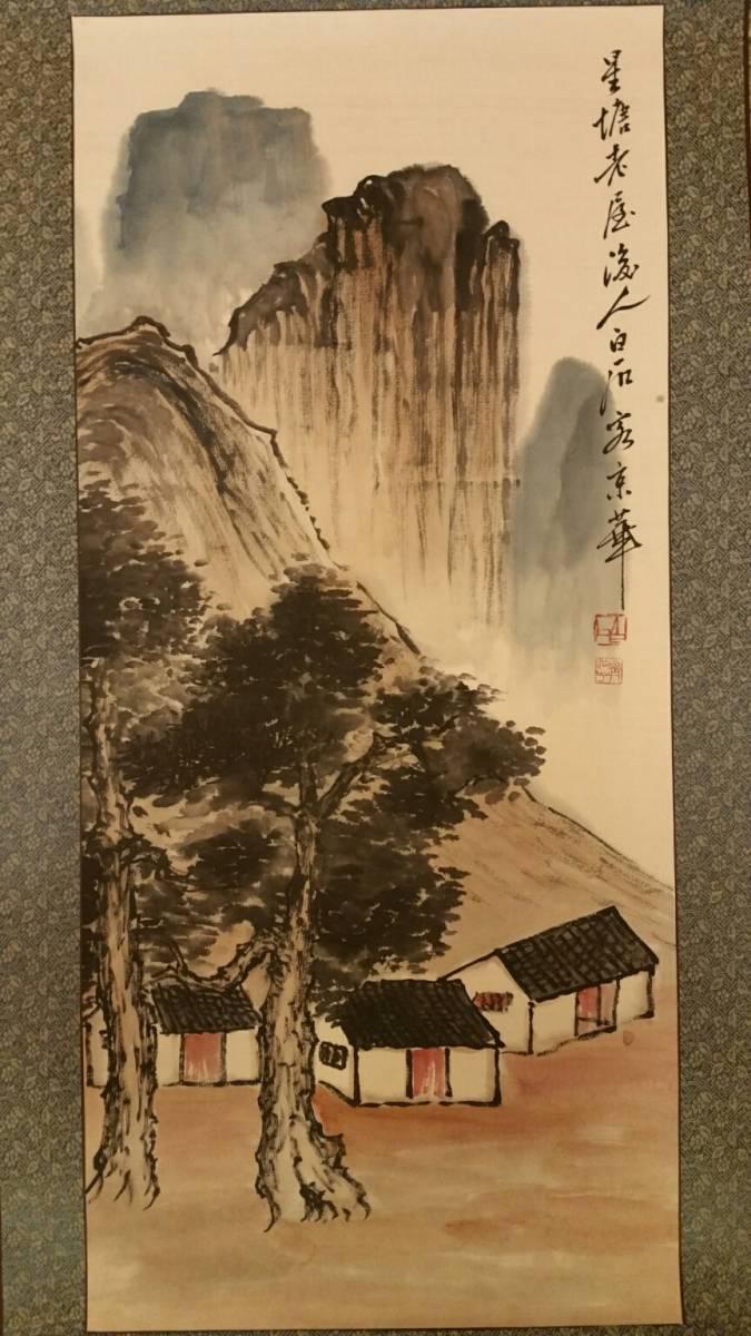 【模写】 斉白石 『山水』 掛軸 中国画家 中國古書画 巻物 齊白石 中國古書画(肉筆掛軸:描かれた物)B_画像1