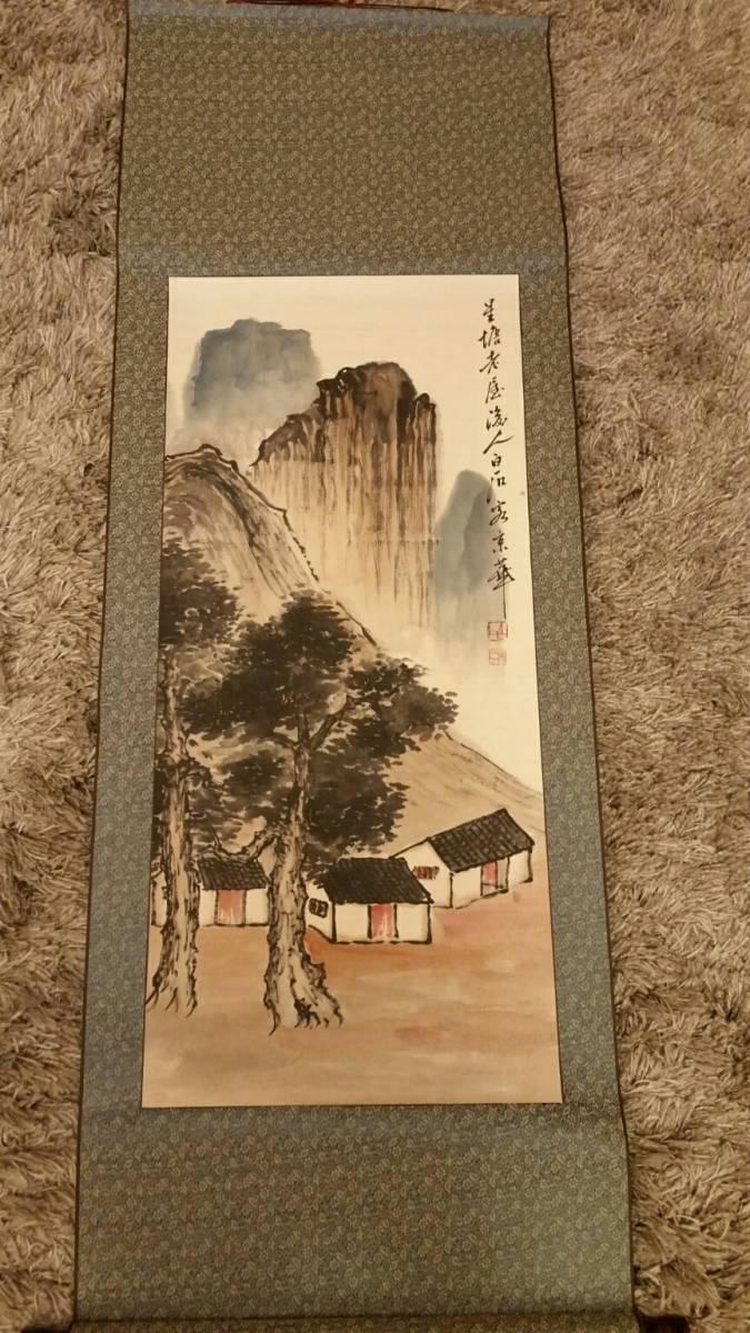 【模写】 斉白石 『山水』 掛軸 中国画家 中國古書画 巻物 齊白石 中國古書画(肉筆掛軸:描かれた物)B_画像2