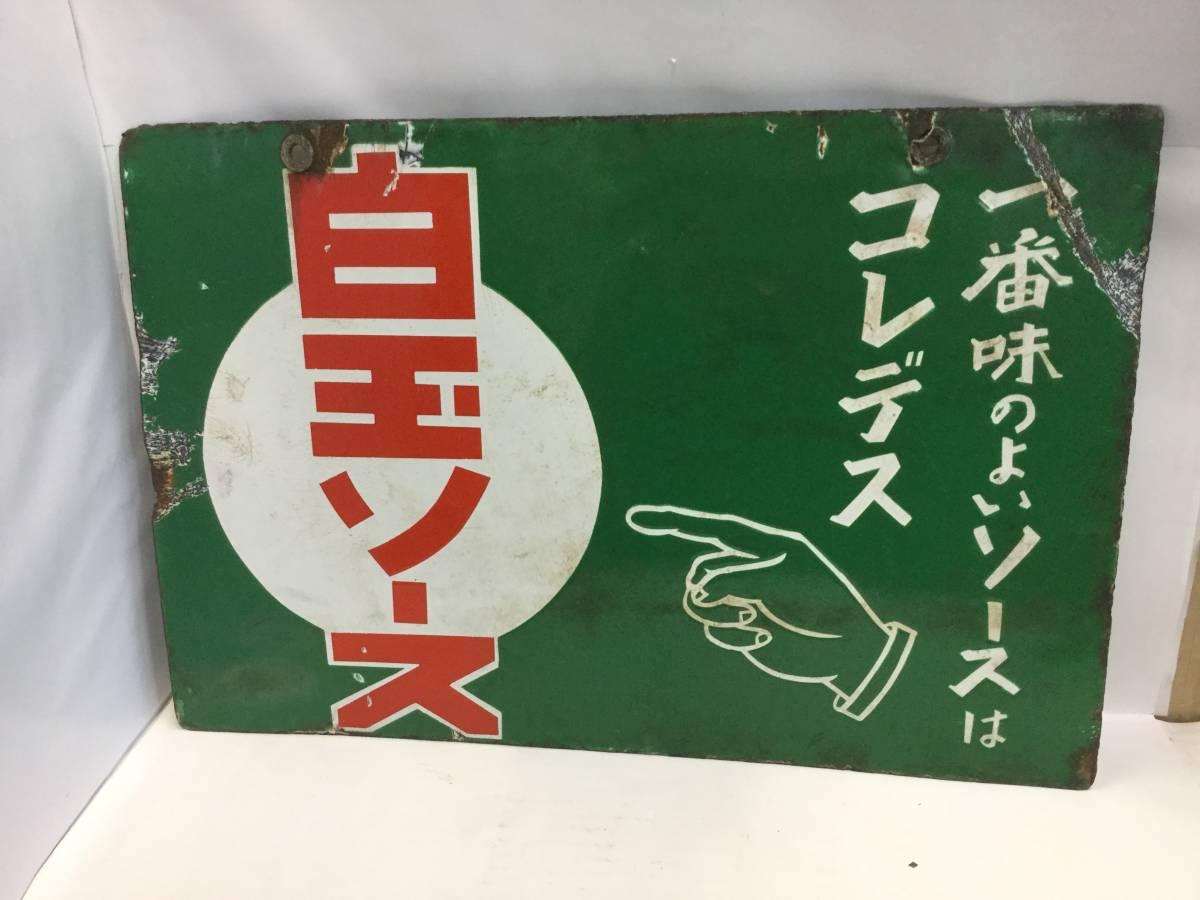 ☆昭和レトロ ホーロー看板 両面 白玉ソース 一番味のよいソースはコレデス☆