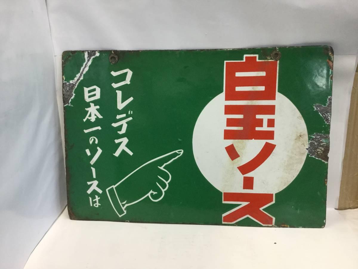 ☆昭和レトロ ホーロー看板 両面 白玉ソース 一番味のよいソースはコレデス☆_画像5