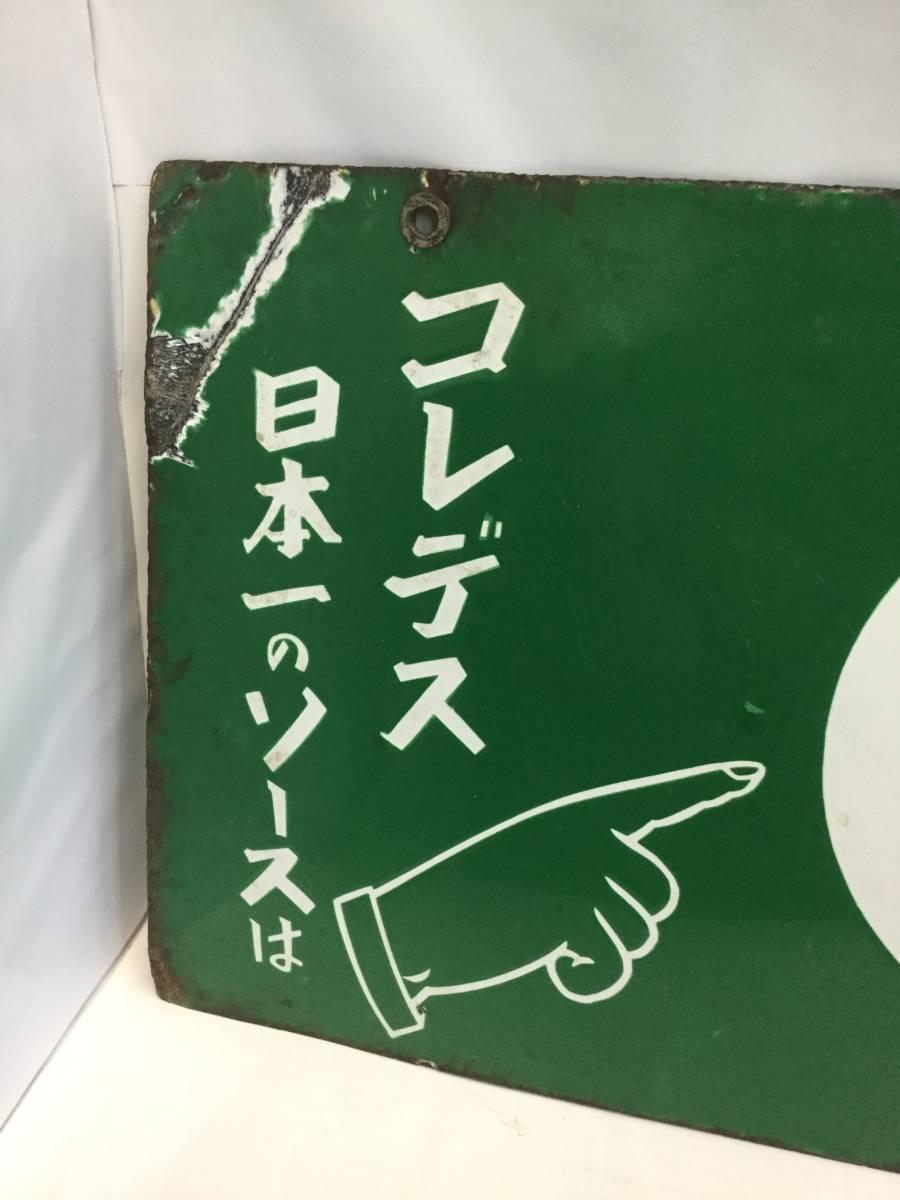 ☆昭和レトロ ホーロー看板 両面 白玉ソース 一番味のよいソースはコレデス☆_画像3