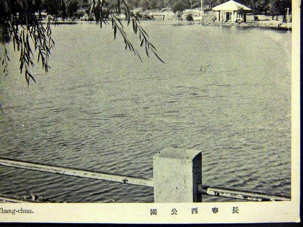 戦前 絵葉書 長春西公園   / 満州国 中国 吉林省_画像2