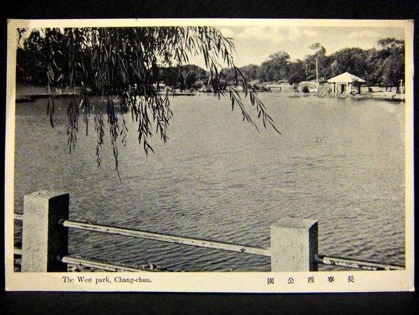 戦前 絵葉書 長春西公園   / 満州国 中国 吉林省_画像1