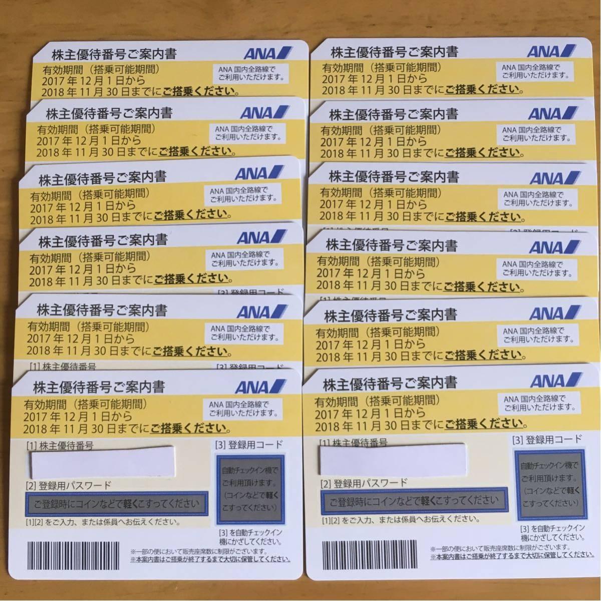 【送料無料】ANA株主優待券12枚セット 2018年11月30日期限