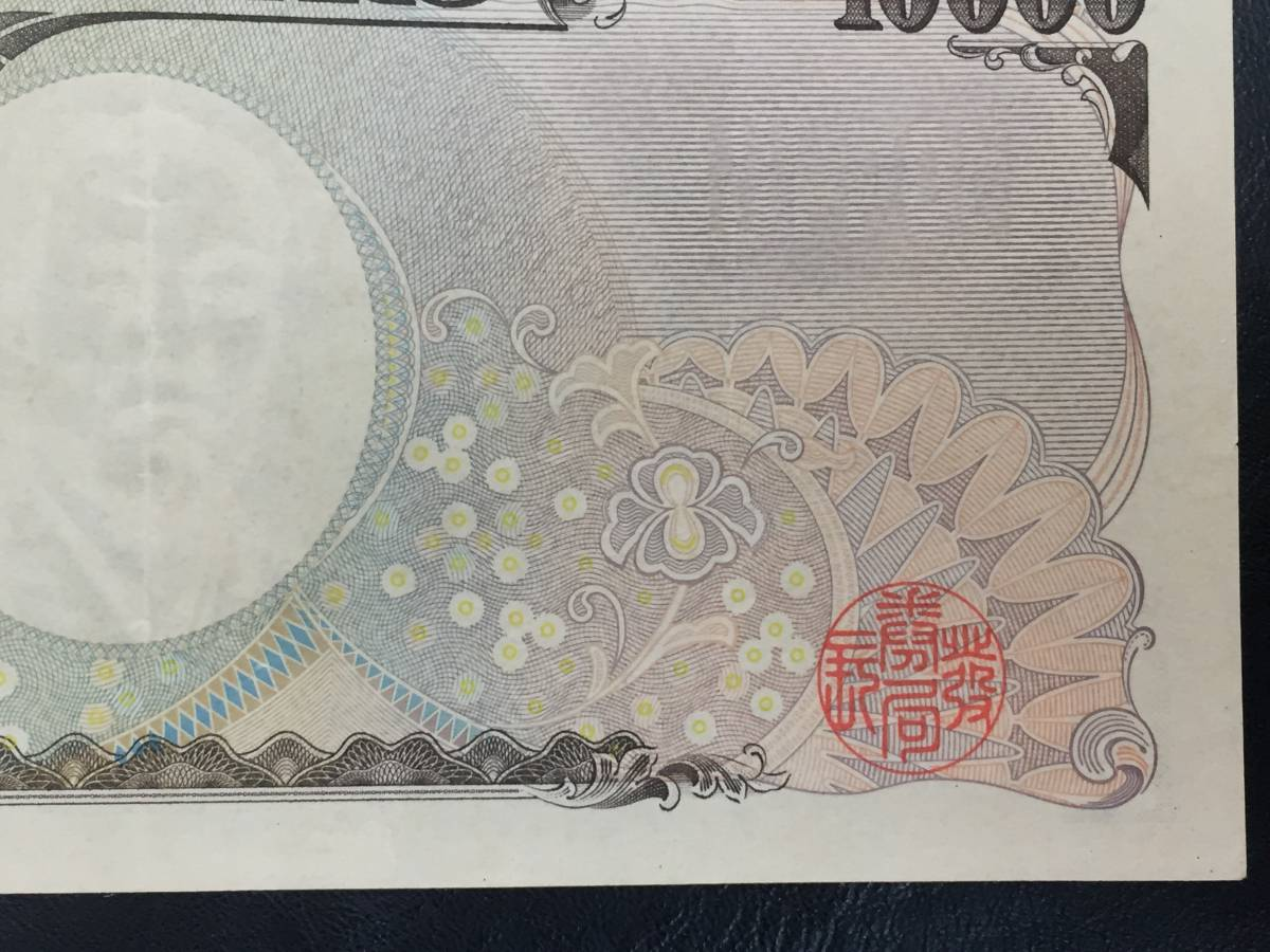 日本銀行券E号10000円★福沢諭吉10000円★ゾロ目★QH444444M★珍番★希少★1万円_画像10
