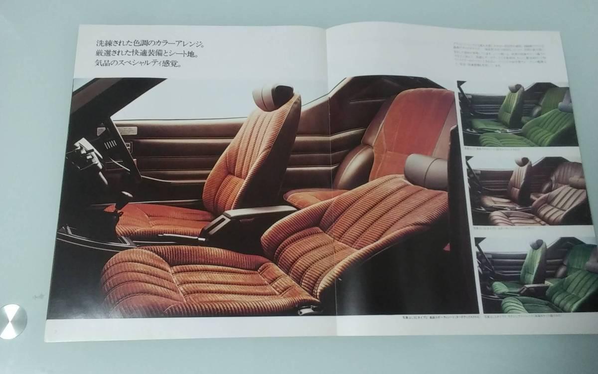 ★【日産自動車】「二代目 SILVIA」の本カタログ 昭和の超貴重な「シルビア」のカタログ 16ページ_画像5