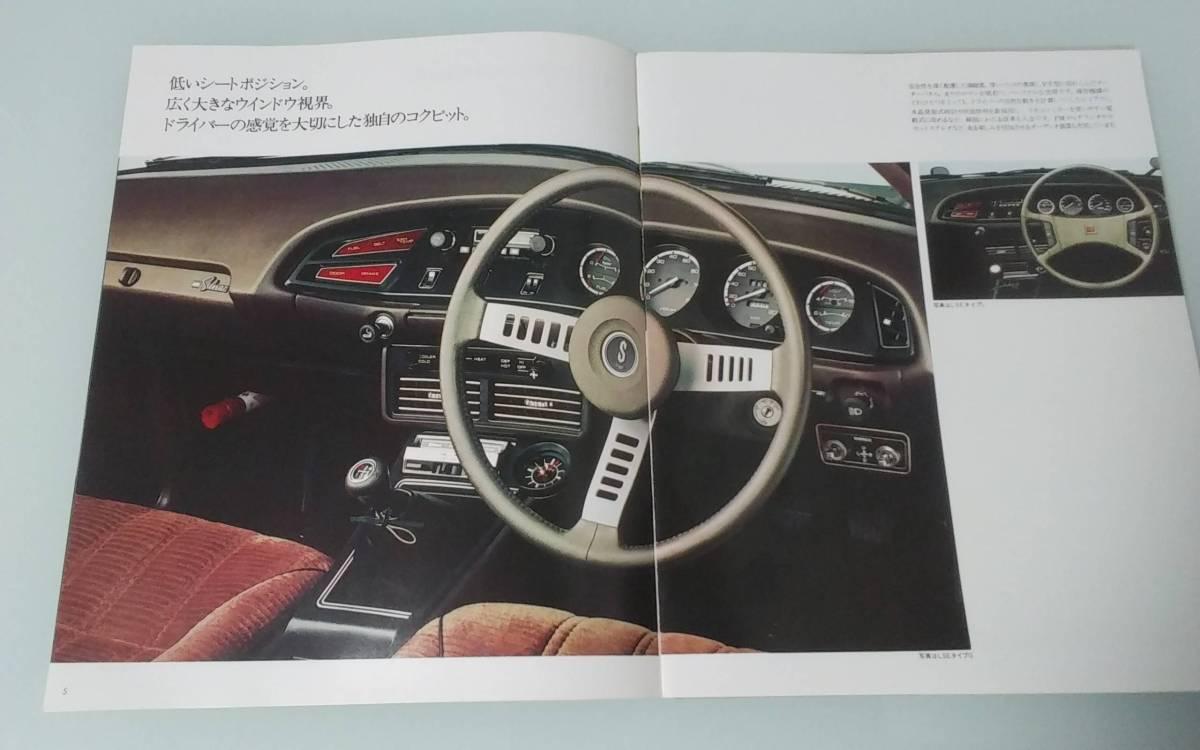 ★【日産自動車】「二代目 SILVIA」の本カタログ 昭和の超貴重な「シルビア」のカタログ 16ページ_画像4