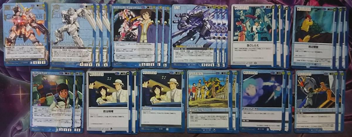 旧ガンダムウォー 青 カードセット