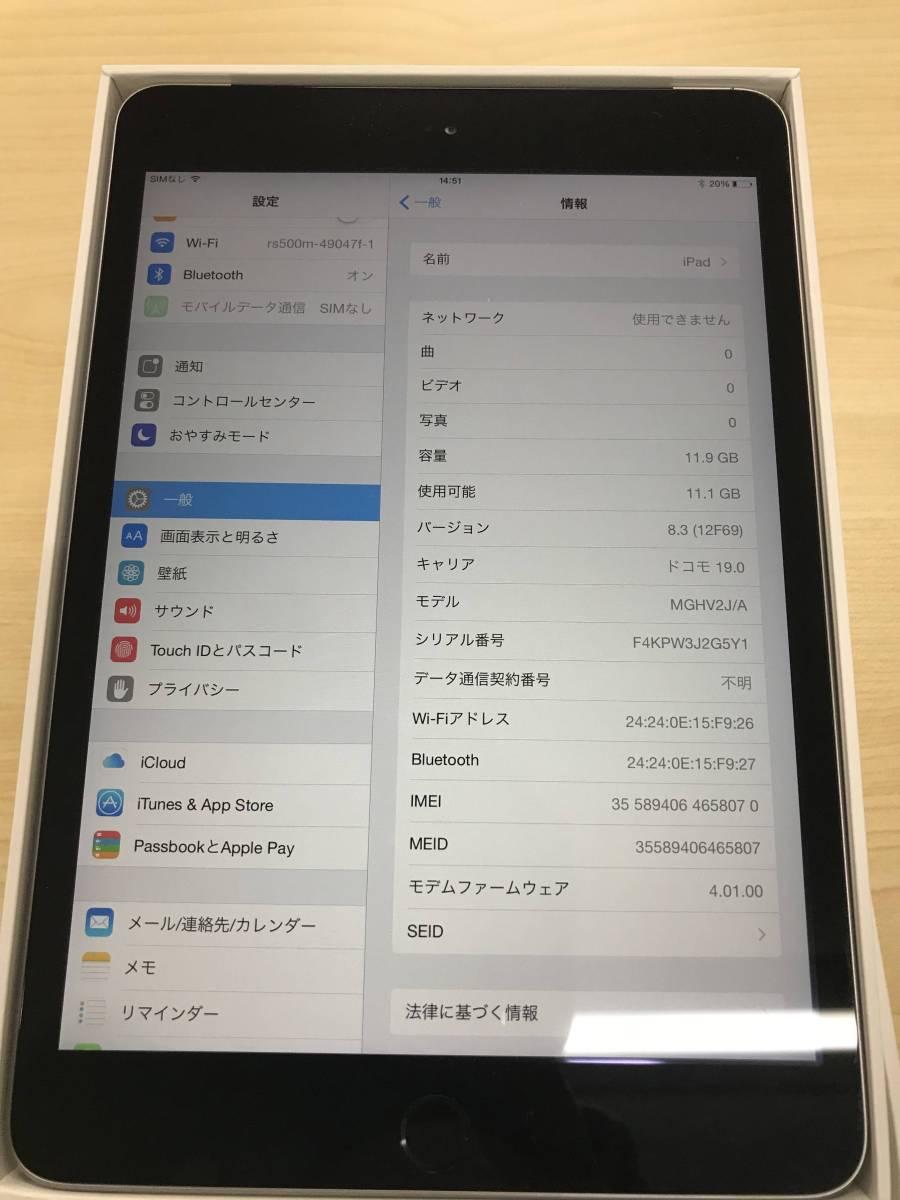 【美品】ドコモ iPad mini3 16GB スペースグレイ判定〇 管理№11