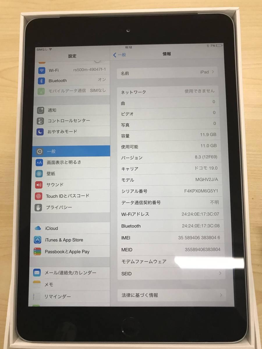 【美品】ドコモ iPad mini3 16GB スペースグレイ判定〇 管理№13