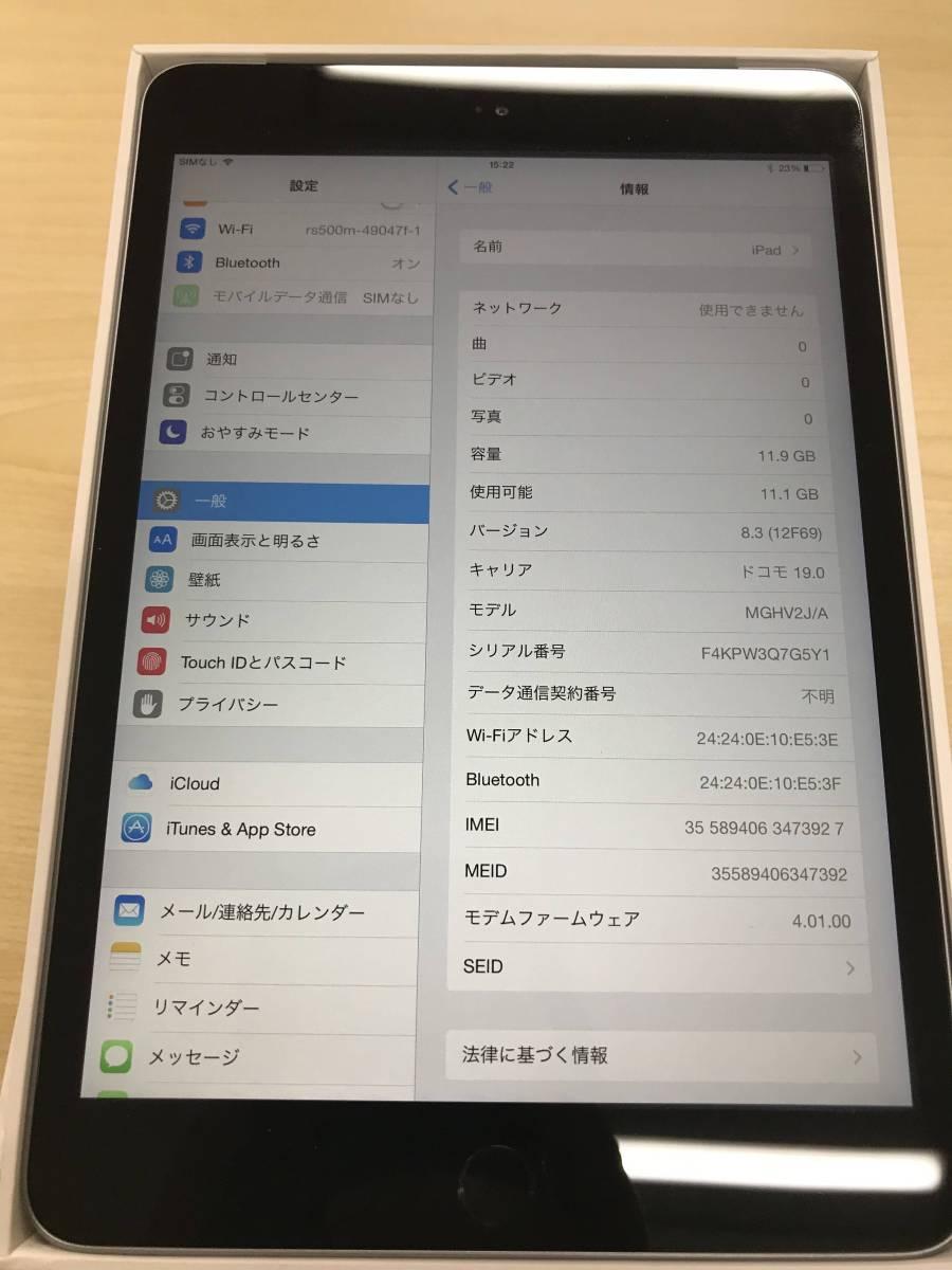 【美品】ドコモ iPad mini3 16GB スペースグレイ判定〇 管理№14