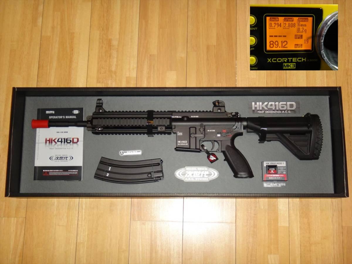 ★マルイ次世代 HK416D美品(室内使用のみ)付属品完備 リポ仕様 金鍍金端子+SBD+リポカットオフシステム付属 ★