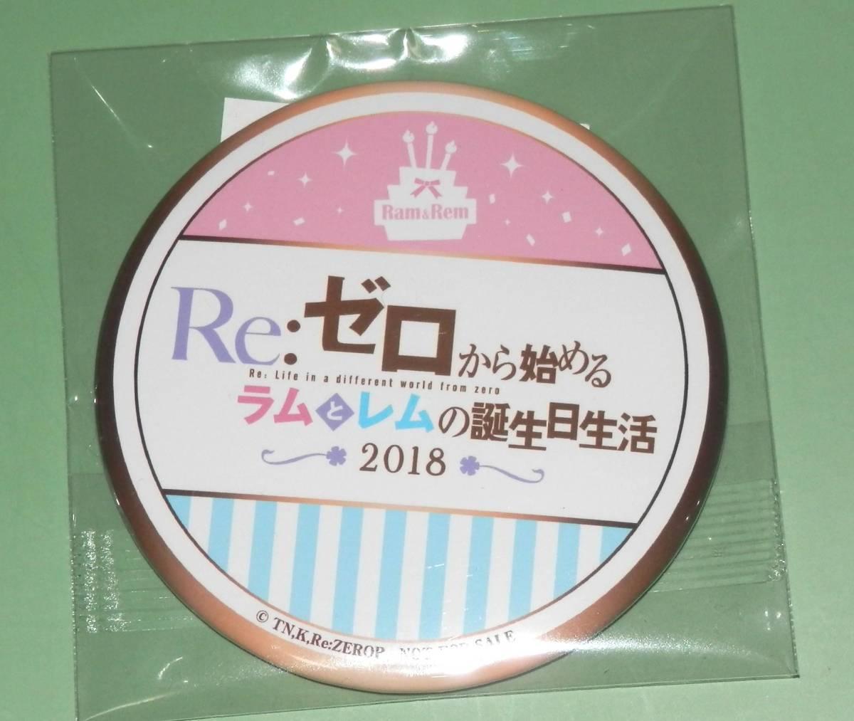 Re:ゼロから始めるラムとレムの誕生日生活2018 in 渋谷マルイ 再来店感謝特典 イベントロゴカンバッジ Re:ゼロから始める異世界生活