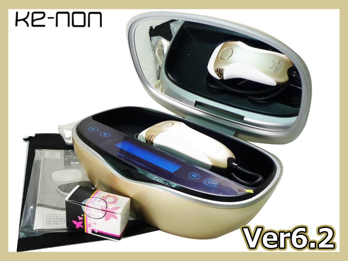 必見 ケノン フラッシュ式 脱毛器 Kenon Ver6.2 未使用カートリッジ 取説 保証書 シャンパンゴールド エムテック 美容 美肌 残多数 美品