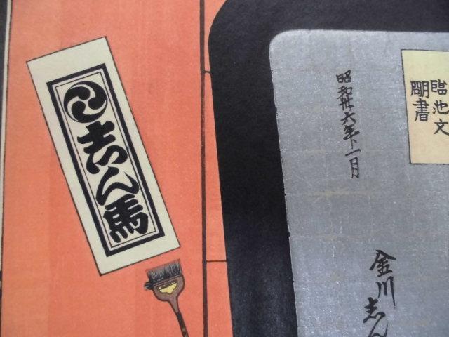 木版 千社札貼り (志ん馬)縦2枚続き_画像5