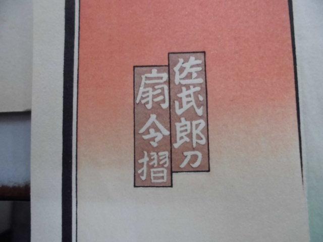 木版 千社札貼り (志ん馬)縦2枚続き_画像6