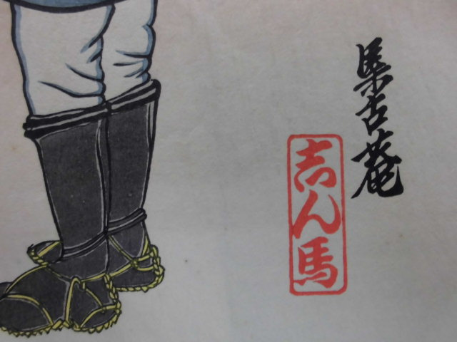 木版 千社札貼り (志ん馬)縦2枚続き_画像9