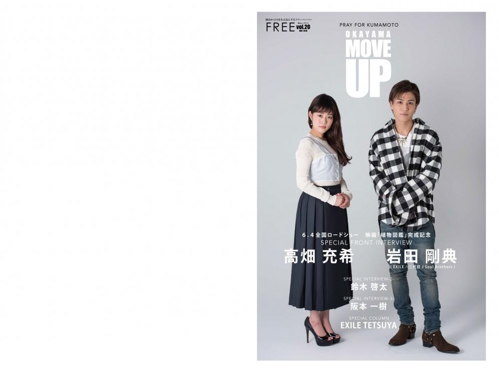 ◆OKAYAMA MOVE UP vol.20◆ 岩田剛典 高畑充希