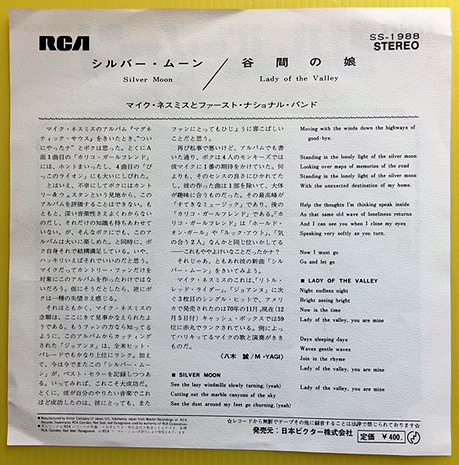 ★マイク・ネスミス「シルバー・ムーン」EP(1970年)初版ジャケSS-1988★_画像2