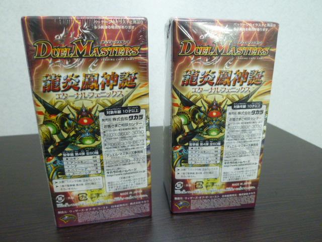 新品 聖拳編 拡張パック 第4弾 龍炎鳳神誕 DM-13 デュエルマスターズ デュエマ_画像3