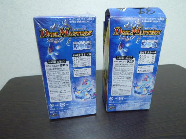 1つは新品未開封 聖拳編 拡張パック 第1弾 DM-10 デュエルマスターズ デュエマ エターナルアームズ_画像3