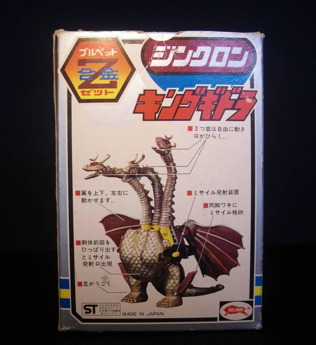 【キングギドラ】 ブルマァク製 ブルペットZ合金 ジンクロン 1970年代 東宝 おもちゃ_画像10