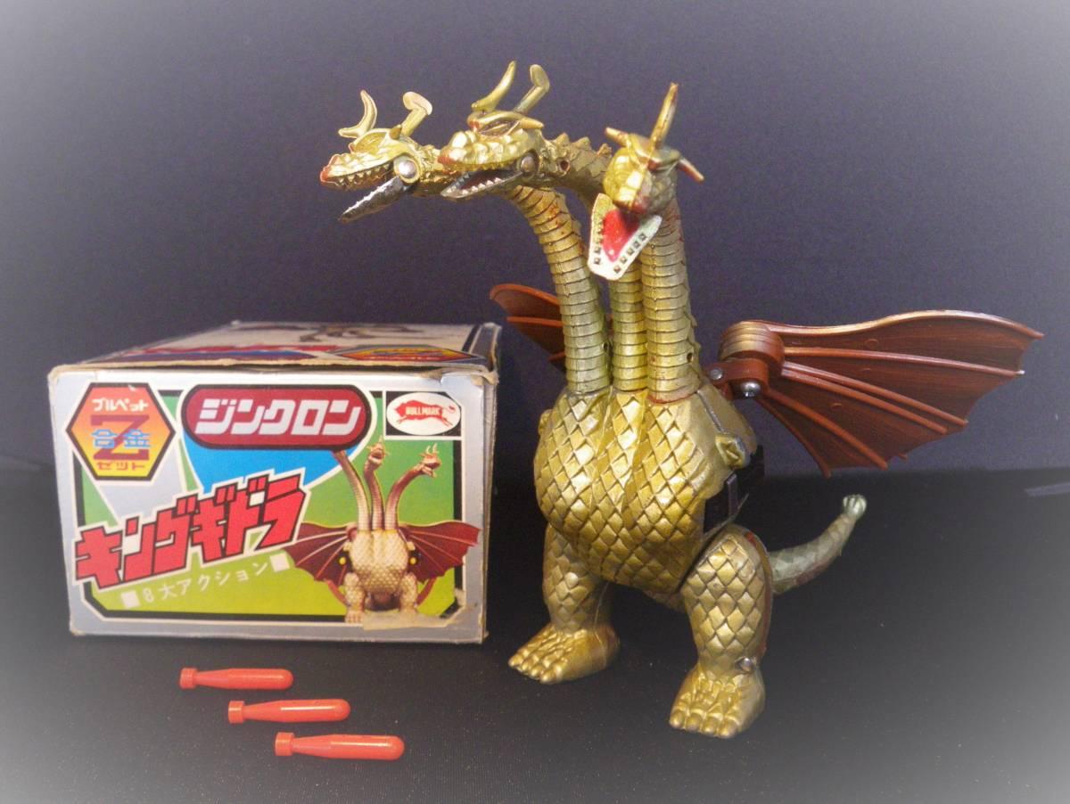 【キングギドラ】 ブルマァク製 ブルペットZ合金 ジンクロン 1970年代 東宝 おもちゃ