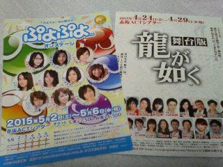 ぷよぷよ オンステージ 舞台版 龍が如く チラシ☆1種2枚☆非売品_画像1
