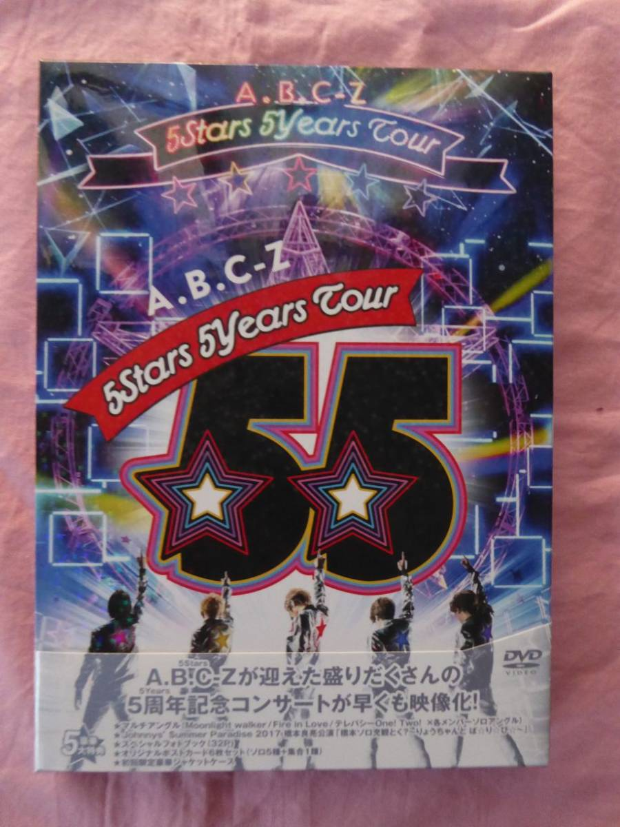 A.B.C-Z 5Stars 5Years Tour初回限定盤(3DVD)/1回みただけの美品/ポストカード未開封/送料ゆうメール421円~