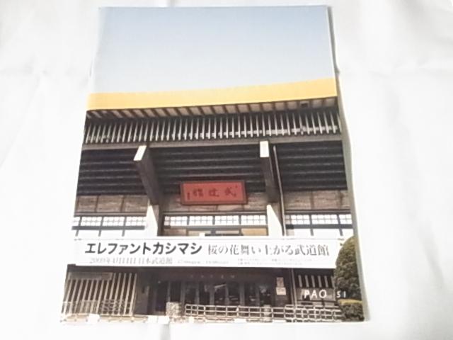 エレファントカシマシ ファンクラブ会報 PAO51 桜の花舞い上がる武道館の会報内容 エレカシ++