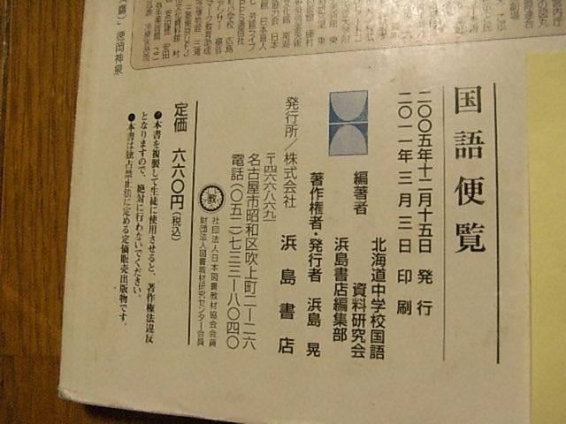教科書 中学 国語便覧 北海道版 浜島書店 2011年3月3日印刷版!