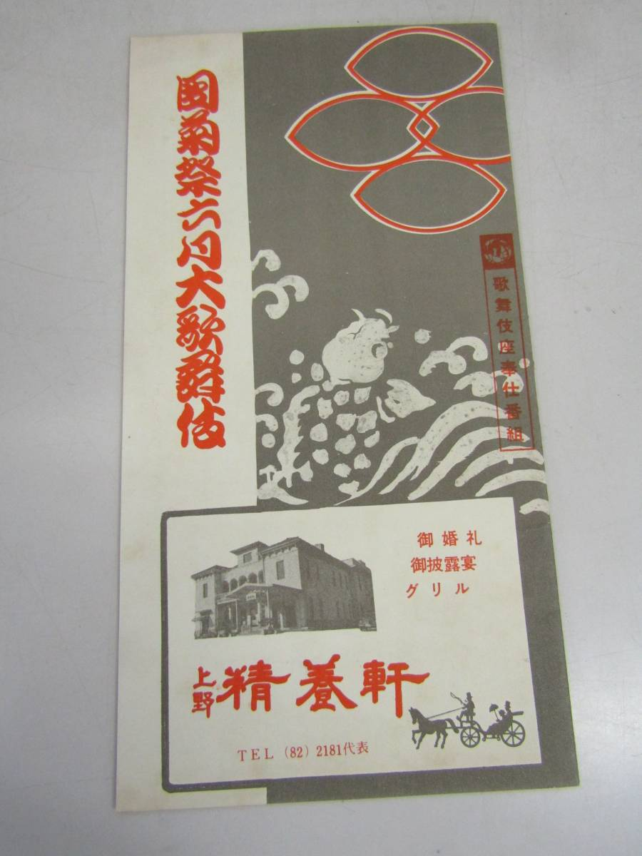 団菊祭六月大歌舞伎パンフ 昭和33年(P054)