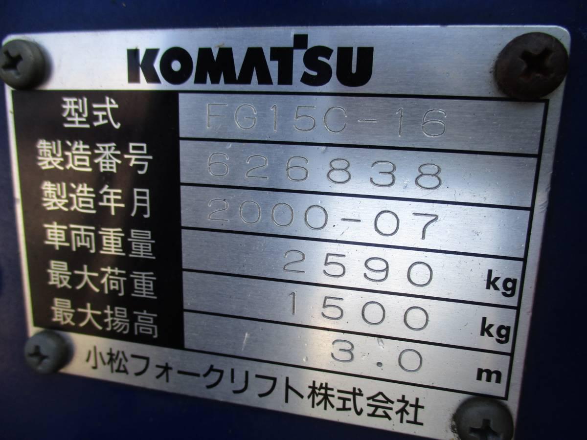 コマツ 中古 フォークリフト 1.5t ガソリン FG15C-16 2000年 揚高3m ノーパンクタイヤ 神戸から (KOMATSU 1500kg 即活躍の現役リフト)_画像8