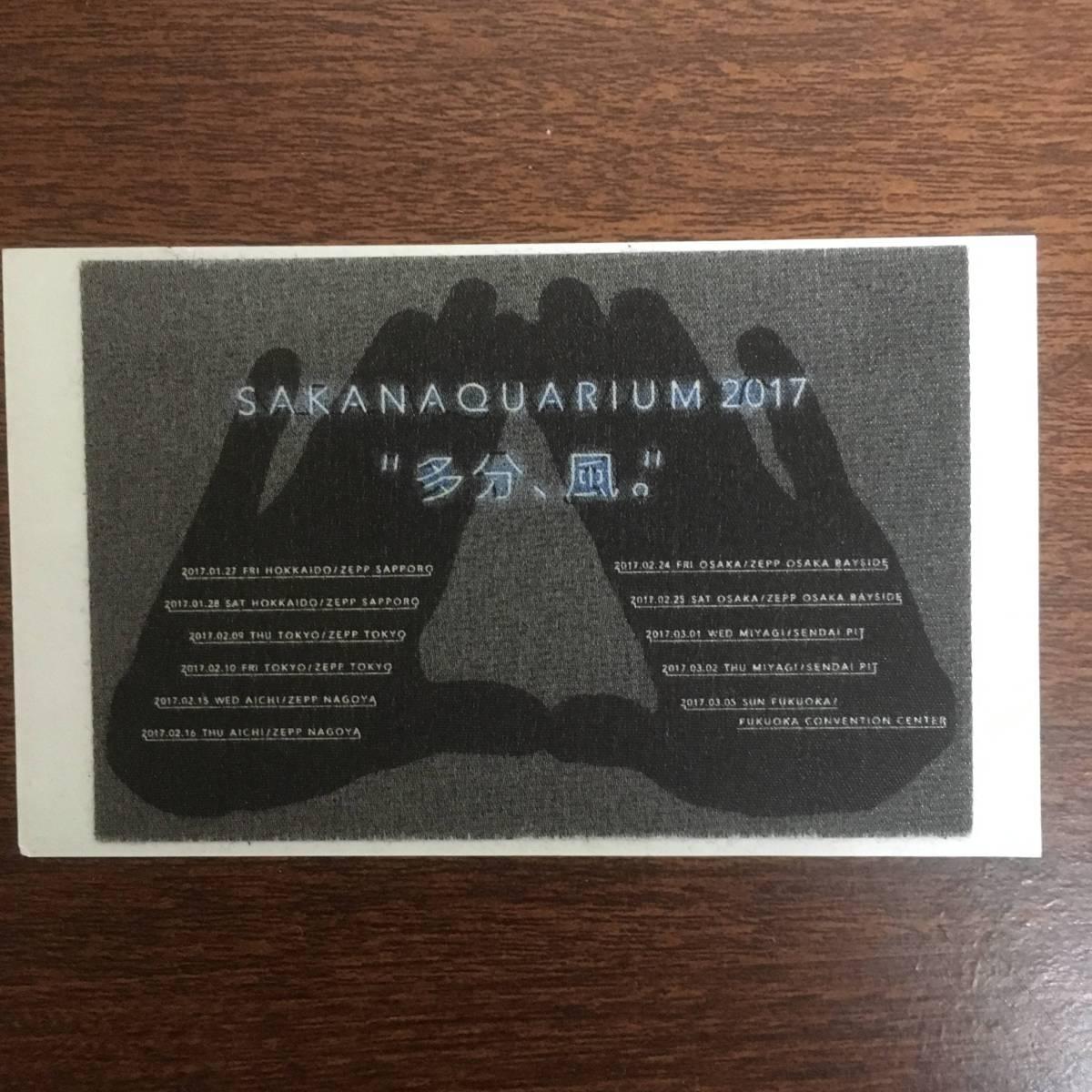 新品未使用☆サカナクション SAKANAQUARIUM 2017''多分、風。'' 会場特典会員限定ステッカー ☆