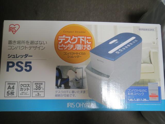 ★新品★PS5 シュレッター アイリスオーヤマ 家庭用 コンパクト A4 5枚_画像2