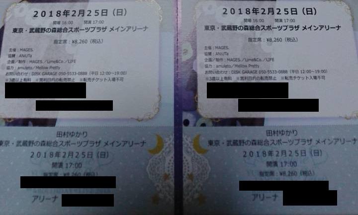 田村ゆかりBIRTHDAY LIVE 2018 *Tricolore Plaisir 2/25 アリーナ席 武蔵野の森スポーツプラザ