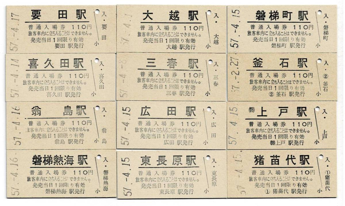 国鉄 110円 入場券 仙台印刷 12枚セット 未使用 パンチ無し やけあり