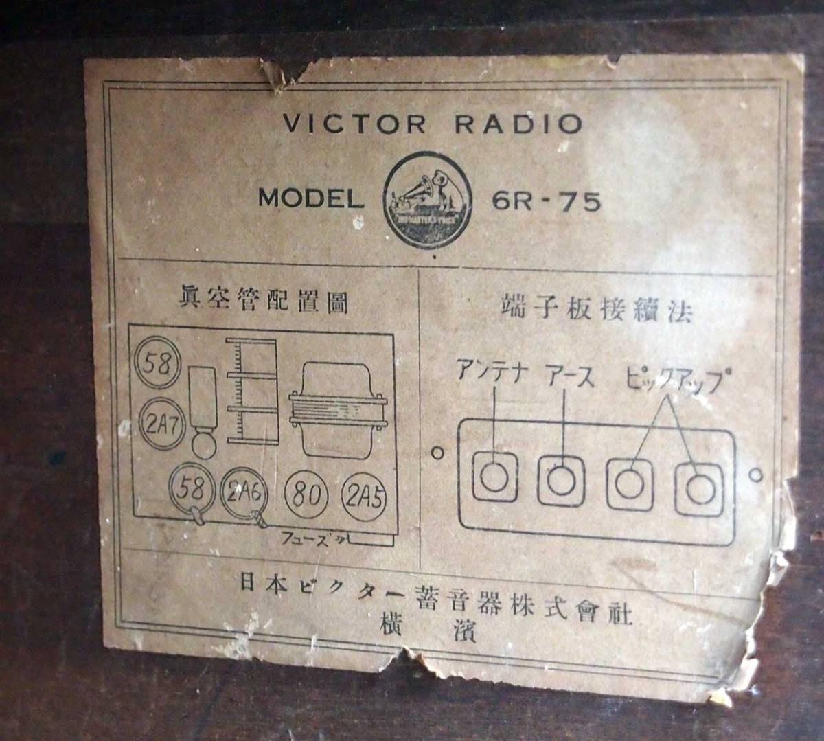日本ビクター 6R-75 真空管ラジオ ジャンク コ01_画像8