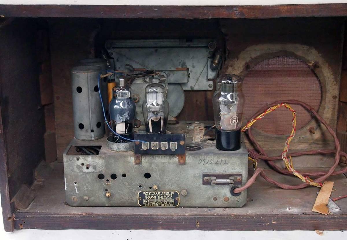 日本ビクター 6R-75 真空管ラジオ ジャンク コ01_画像7
