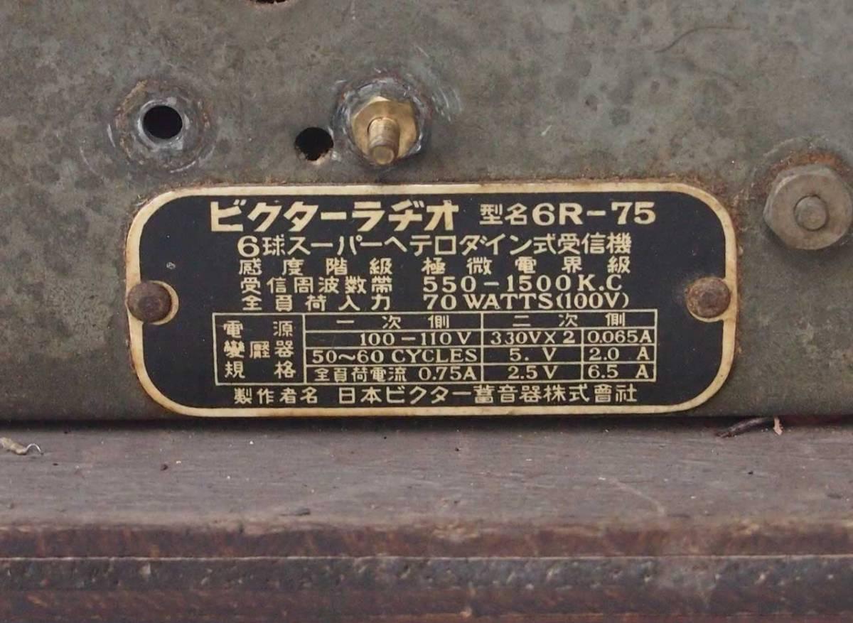 日本ビクター 6R-75 真空管ラジオ ジャンク コ01_画像9